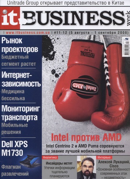Журнал IT Business №11-12