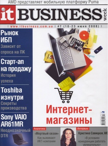 Журнал IT Business № 7