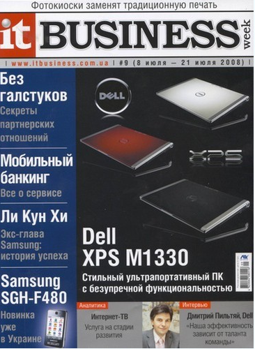 Журнал IT Business №9